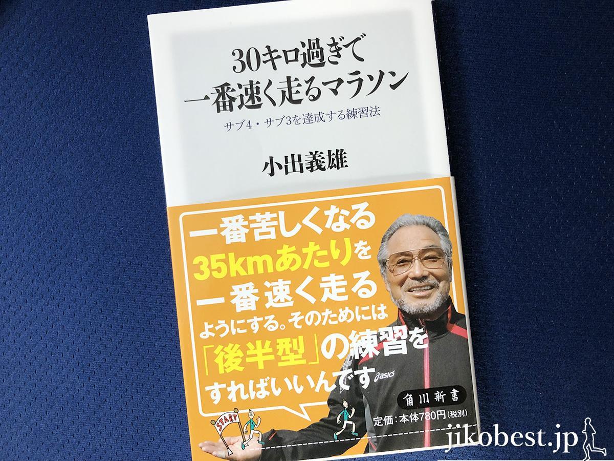 小出義雄氏の書籍