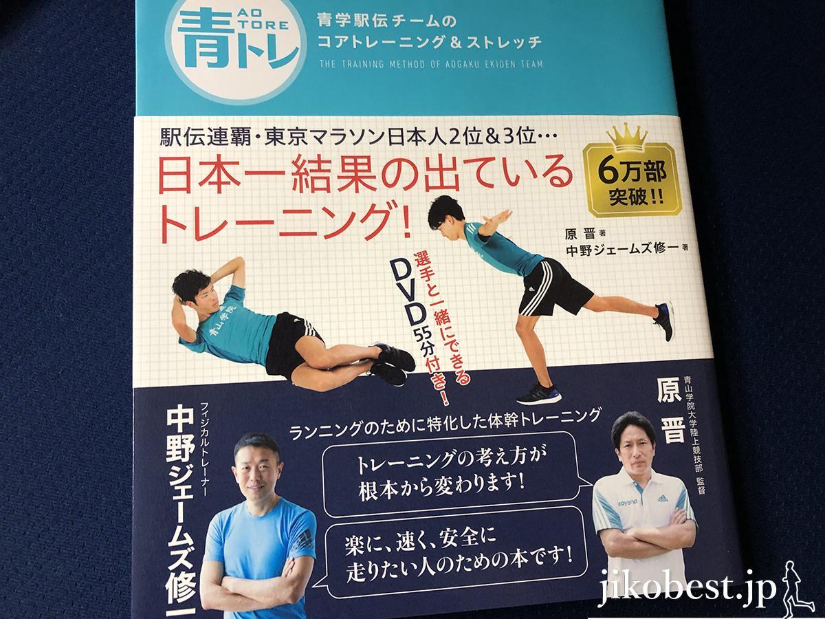 青学のコアトレーニング本